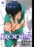 RODIN vol.2 [ロダン](ヤングチャンピオン・コミックス)