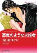 悪魔のような求婚者(ハーレクインコミックス)