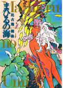 まひるの海(IKKI コミックス)