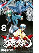カオシックルーン 8(チャンピオンREDコミックス)