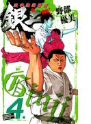 空手婆娑羅伝 銀二 4.(少年チャンピオン・コミックス)