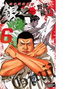 空手婆娑羅伝 銀二 6.(少年チャンピオン・コミックス)