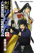剣聖ツバメ 巻の壱(少年チャンピオン・コミックス)