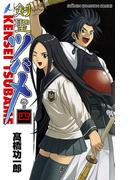 剣聖ツバメ 巻の四(少年チャンピオン・コミックス)