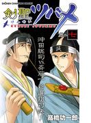 剣聖ツバメ 巻の七(少年チャンピオン・コミックス)