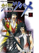 剣聖ツバメ 巻の十一(少年チャンピオン・コミックス)