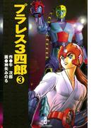 プラレス3四郎 3(少年チャンピオン・コミックス)