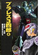 プラレス3四郎 4(少年チャンピオン・コミックス)
