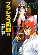 プラレス3四郎 5(少年チャンピオン・コミックス)