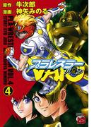 プラレスラーVAN 4(チャンピオンREDコミックス)