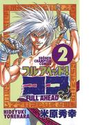 フルアヘッド!ココ 2(少年チャンピオン・コミックス)