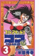 フルアヘッド!ココ 3(少年チャンピオン・コミックス)