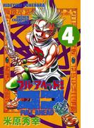 フルアヘッド!ココ 4(少年チャンピオン・コミックス)