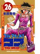 フルアヘッド!ココ 26(少年チャンピオン・コミックス)
