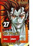 フルアヘッド!ココ 27(少年チャンピオン・コミックス)