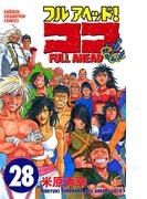 フルアヘッド!ココ 28(少年チャンピオン・コミックス)
