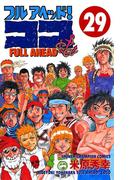 フルアヘッド!ココ 29(少年チャンピオン・コミックス)