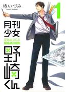 月刊少女野崎くん1巻(ガンガンコミックスONLINE)