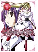 MURDER PRINCESS(2)(電撃コミックス)