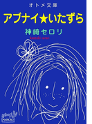 オトメ文庫 アブナイ★いたずら(オトメ文庫)