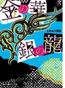 金の華 銀の龍(3)(魔法のiらんど文庫)