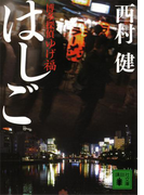 〈博多探偵ゆげ福〉 はしご(講談社文庫)