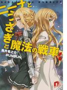 ニーナとうさぎと魔法の戦車 4(集英社スーパーダッシュ文庫)