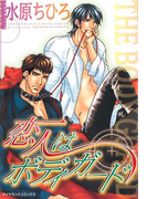 恋人はボディガード(ダイヤモンドコミックス30)