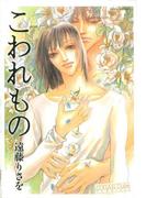 こわれもの(ダイヤモンドコミックス30)