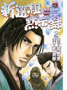 新選組黙示録 2(ヤングチャンピオン・コミックス)