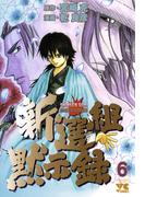 新選組黙示録 6(ヤングチャンピオン・コミックス)