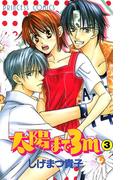 太陽まで3m 3(プリンセス・コミックス)