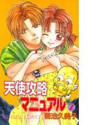天使攻略マニュアル 2(プリンセス・コミックス)