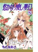 悠かなり愛し夢幻 8(プリンセスGOLD)