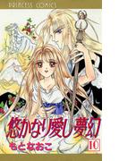 悠かなり愛し夢幻 10(プリンセスGOLD)