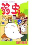 弱虫(プリンセス・コミックス)