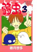弱虫 3(プリンセス・コミックス)