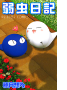 弱虫日記(プリンセス・コミックス)