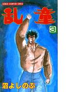 乱童 3(少年チャンピオン・コミックス)