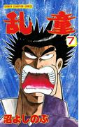 乱童 7(少年チャンピオン・コミックス)