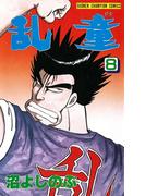 乱童 8(少年チャンピオン・コミックス)
