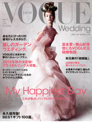VOGUE Wedding 2012 Vol.1