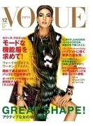 VOGUE JAPAN 2012 12月号