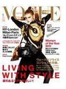 VOGUE JAPAN 2012 1月号