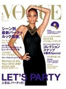 VOGUE JAPAN 2013 1月号