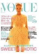 VOGUE JAPAN 2012 4月号