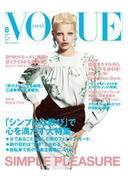 VOGUE JAPAN 2011 8月号
