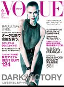 VOGUE JAPAN 2012 9月号