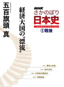 """NHKさかのぼり日本史(1)戦後 経済大国の""""漂流""""(NHKさかのぼり日本史)"""