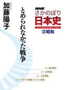 NHKさかのぼり日本史(2)昭和 とめられなかった戦争(NHKさかのぼり日本史)